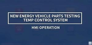 New energy vehicle parts testing temp. control system HMI Operation