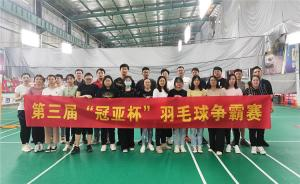 LNEYA 2020 Badminton Tournament ended successfully